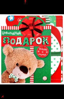Елена Албул - Новогодний подарок. Угадай и открой! обложка книги