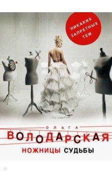 Ножницы судьбы - Ольга Володарская