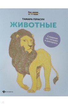 Животные: книга для творчества - Тамара Герасун