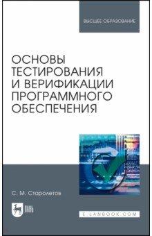 Основы тестирования и верификации программного обеспечения - Сергей Старолетов