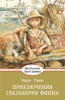 Приключения гекльберри финна рецензия 714