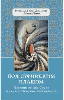 Под суфийским плащом - Мухаммад, Байат