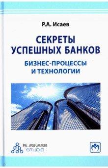 Секреты успешных банков. Бизнес-процессы и технологии - Роман Исаев