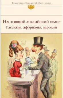 Свифт, Филдинг - Настоящий английский юмор. Рассказы, афоризмы, пародии