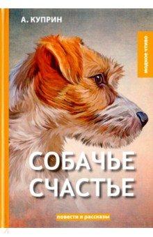Собачье счастье - Александр Куприн