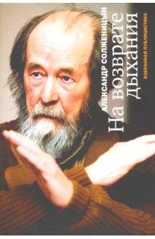 На возврате дыхания. Избранная публицистика - Александр Солженицын