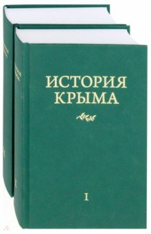 История Крыма. Комплект в 2-х томах