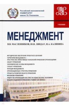 Менеджмент. Учебник - Масленников, Ляндау, Калинина