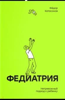0a26aee11760 Федор Катасонов - Федиатрия. Нетревожный подход к ребенку обложка книги