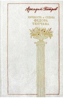 Личность и судьба Федора Тютчева - Аркадий Петров