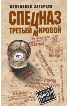 Спецназ Третьей Мировой - Андрей Загорцев