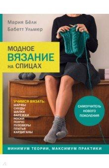 книга модное вязание на спицах самоучитель нового поколения