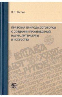 Правовая природа договоров о создании произведений науки, литературы и искусства - Вячеслав Витко