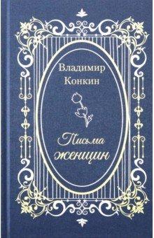 Письма женщин - Владимир Конкин