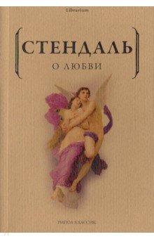 О любви - Стендаль