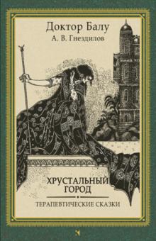 Хрустальный город. Терапевтические сказки - Андрей Гнездилов