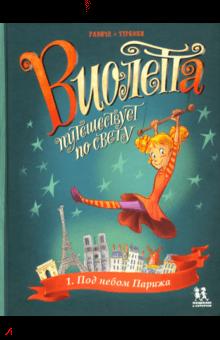 Тереза Радиче - Виолетта путешествует по свету. Под небом Парижа