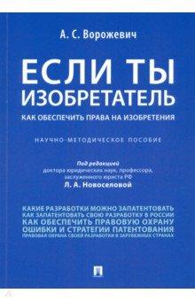 Арина Ворожевич - Если ты изобретатель. Как обеспечить права на изобретения. Научно-методическое пособие обложка книги