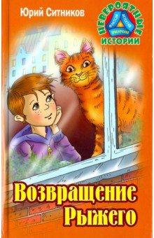 Возвращение Рыжего - Юрий Ситников