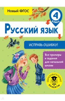 Русский язык. 4 класс. Исправь ошибку - Светлана Батырева
