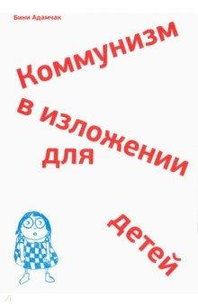 Коммунизм в изложении для детей. Краткий рассказ о том, как в конце концов все будет по-другому - Бини Адамчак
