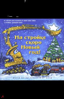 Ринкер Даски - На стройке скоро Новый Год! обложка книги