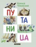 Корней Чуковский - Путаница обложка книги