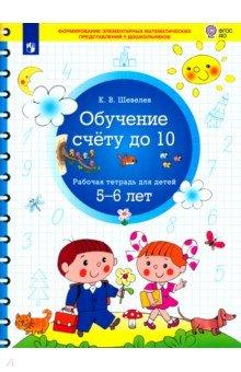 Обучение счету до 10. Рабочая тетрадь для детей 5-6 лет - Константин Шевелев