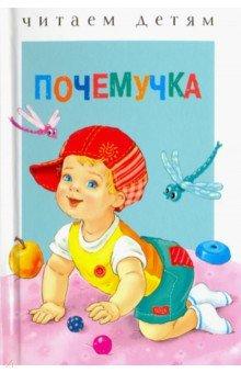 Почемучка - Степанов, Гамазкова, Черный, Берестов
