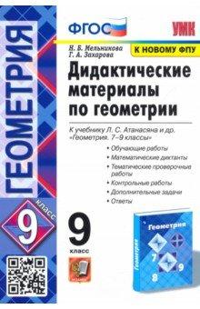 Геометрия 9 Мельникова
