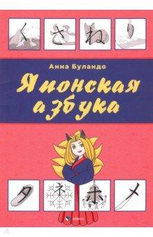 Японская азбука. Учебное пособие - Анна Буландо