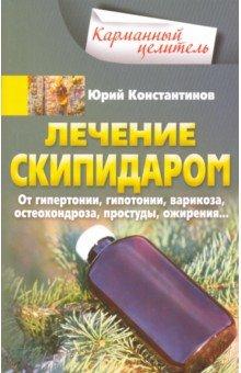 Лечение скипидаром. От гипертонии, гипотонии, варикоза, остеохондроза, простуды, ожирения... - Юрий Константинов