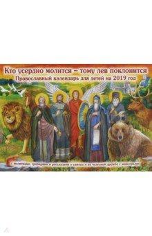 Кто усердно молится - тому лев поклонится. Детский православный календарь на 2019 год
