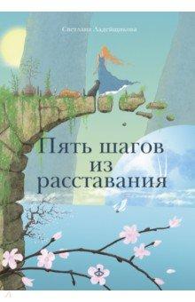 Пять шагов из расставания - Светлана Ладейщикова