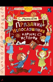 Праздник непослушания - Сергей Михалков