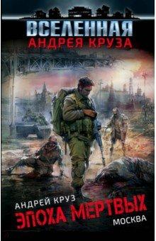 Эпоха Мертвых. Москва - Андрей Круз