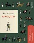 Михаил Лермонтов - Бородино. Подробный иллюстрированный комментарий обложка книги