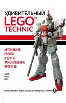 Удивительный LEGO Technic. Автомобили, роботы и другие замечательные проекты! - Павел Кмец