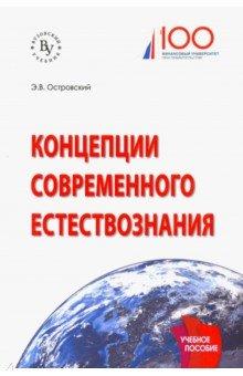 Концепции современного естествознания - Эдуард Островский