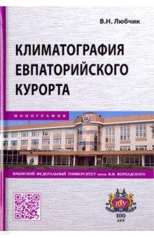 Климатография Евпаторийского курорта - Вера Любчик