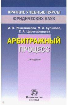 Арбитражный процесс - Решетникова, Куликова, Царегородцева