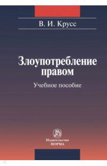 Злоупотребление правом. Учебное пособие - Владимир Крусс