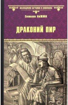 Драконий пир - Светлана Лыжина