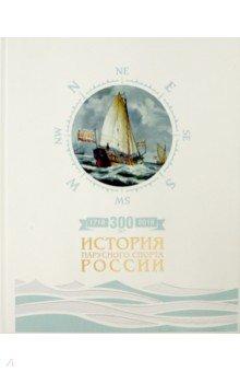 Сергей Борисов - 300 лет. История парусного спорта России