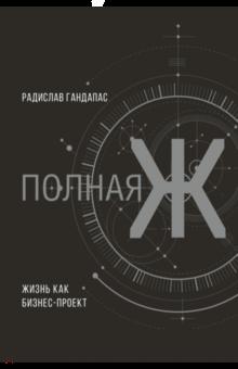 Полная Ж: жизнь как бизнес-проект - Радислав Гандапас
