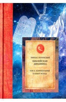 Библейская динамика. Том 2. Комментарий на Книгу Исход - Пинхас Полонский
