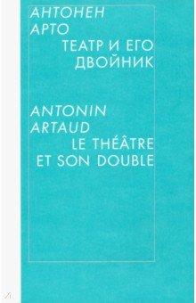 Театр и его двойник - Антонен Арто