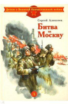 Битва за Москву - Сергей Алексеев