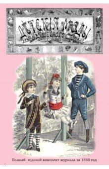 Детские моды (Полный годовой комплект модных журналов за 1885 г.)