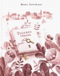 Ирина Зартайская - Розовая сказка обложка книги